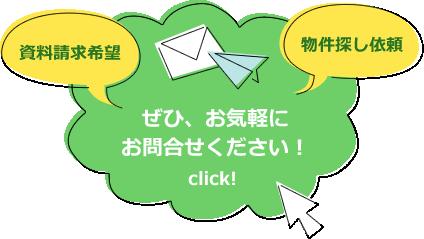 資料請求希望や物件探し依頼など、ぜひお気軽にお問い合わせください!!